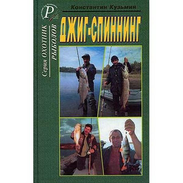 Книга Эра Джиг-спиннинг, Кузьмин К.Литература<br>Спиннинг всегда занимал одно из первых мест среди всех способов рыбной ловли. Издание будет интересно как начинающим рыболовам, только познающим все азы этого вида спорта, так и для заядлым рыболовам.<br>