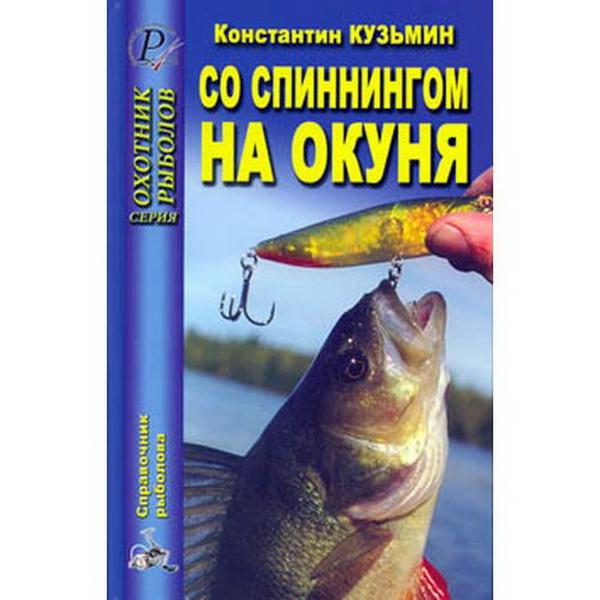 Книга Эра Со спиннингом на окуня, Кузьмин К.Литература<br>Окунь - это один из самых любимых объектов рыболовов. Основным же методом добычи желанного трофея является спиннинг.<br>