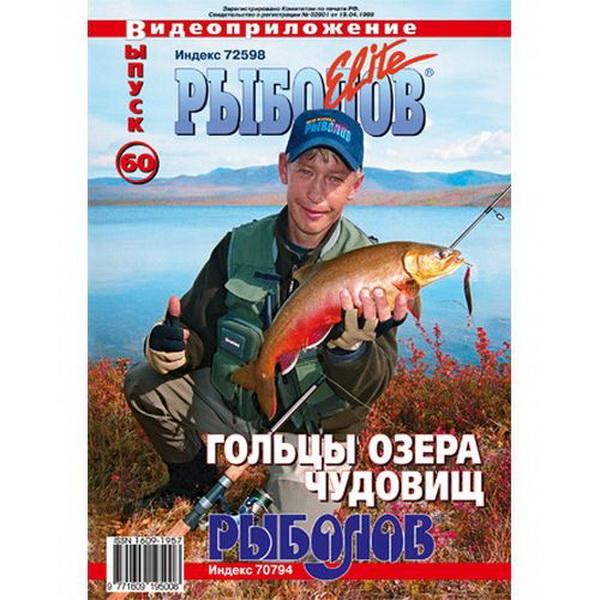 Видеоприложение Рыболов Elite к журналу Рыболов, выпуск 60Литература<br>Видеоприложение к журналу Рыболов - Elite является самостоятельным периодическим изданием. Продолжительность выпуска - 86 минут.<br>