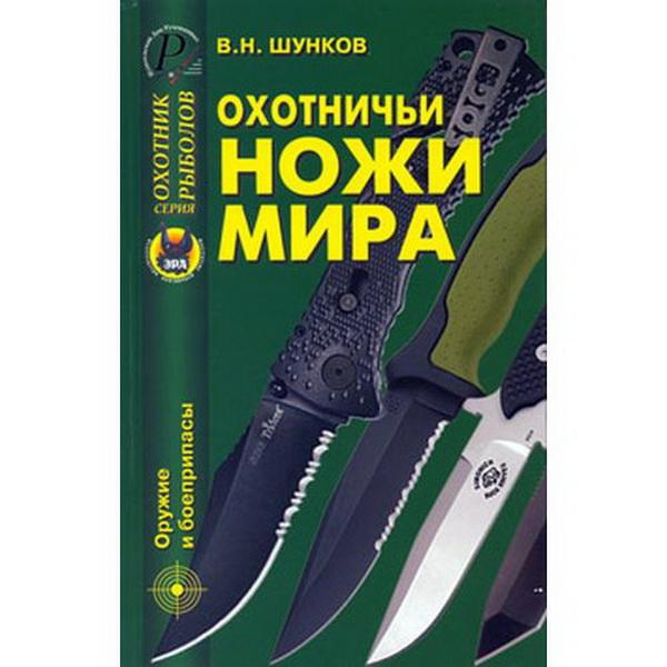 Книга Эра Охотничье ножи мира, Шунков В.Н.