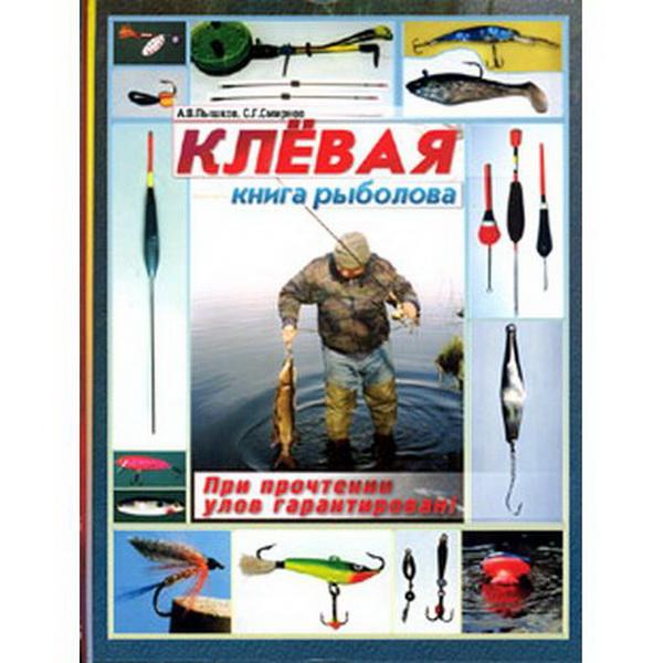 мой хозяин рыболов книга