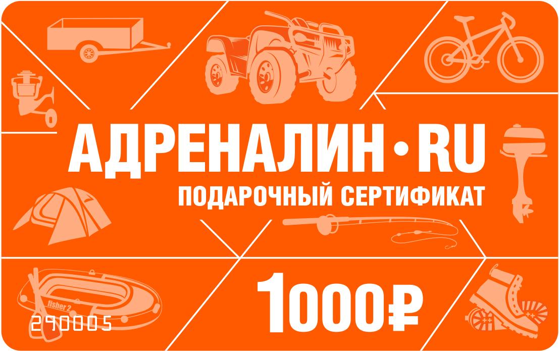 Подарочный сертификат Adrenalin 1 т.р.