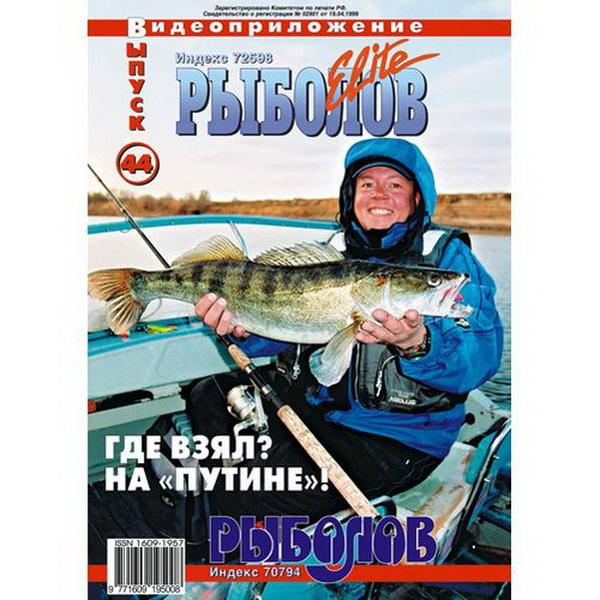 Видеоприложение Рыболов Elite к журналу Рыболов-Elite, выпуск 44Литература<br>Видеоприложение к журналу «Рыболов-Elite» содержит увлекательные рассказы о рыболовной базе Путина в Харабалинском районе Астраханской области. База находится там, где из реки Митинка вытекает ерик Казачий, поэтому она окружена водой с двух сторон<br>