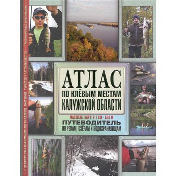 Атлас Эра по клевым местам Калужской области (в1 см - 500 м), Косиков А.Г.