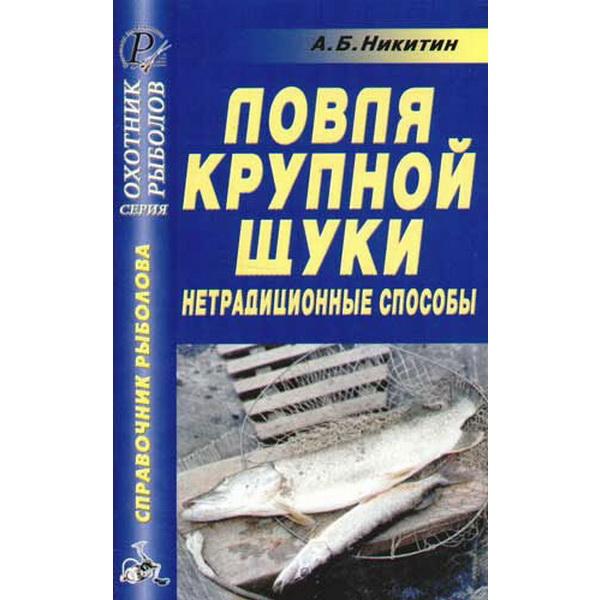 Книга Эра Ловля крупной щуки. Нетрадиционные способы, Никитин А.Б.Литература<br>В  данной книге автор дает советы по ловле крупной щуки. Давно не секрет, что  на щуку можно использовать  любые приманки, однако чтобы поймать крупную рыбу есть свои секреты<br>
